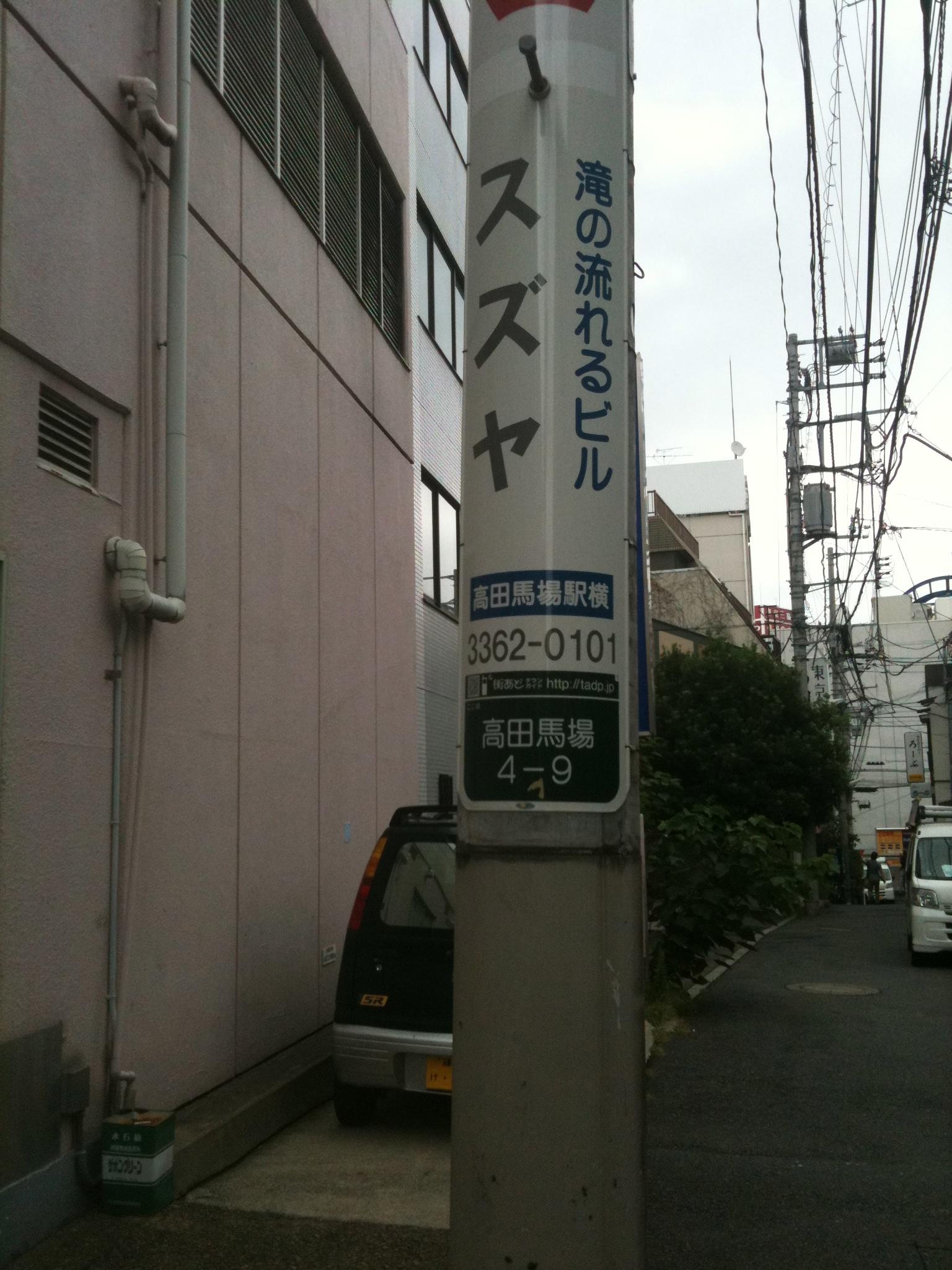 Takadanobaba 4-9