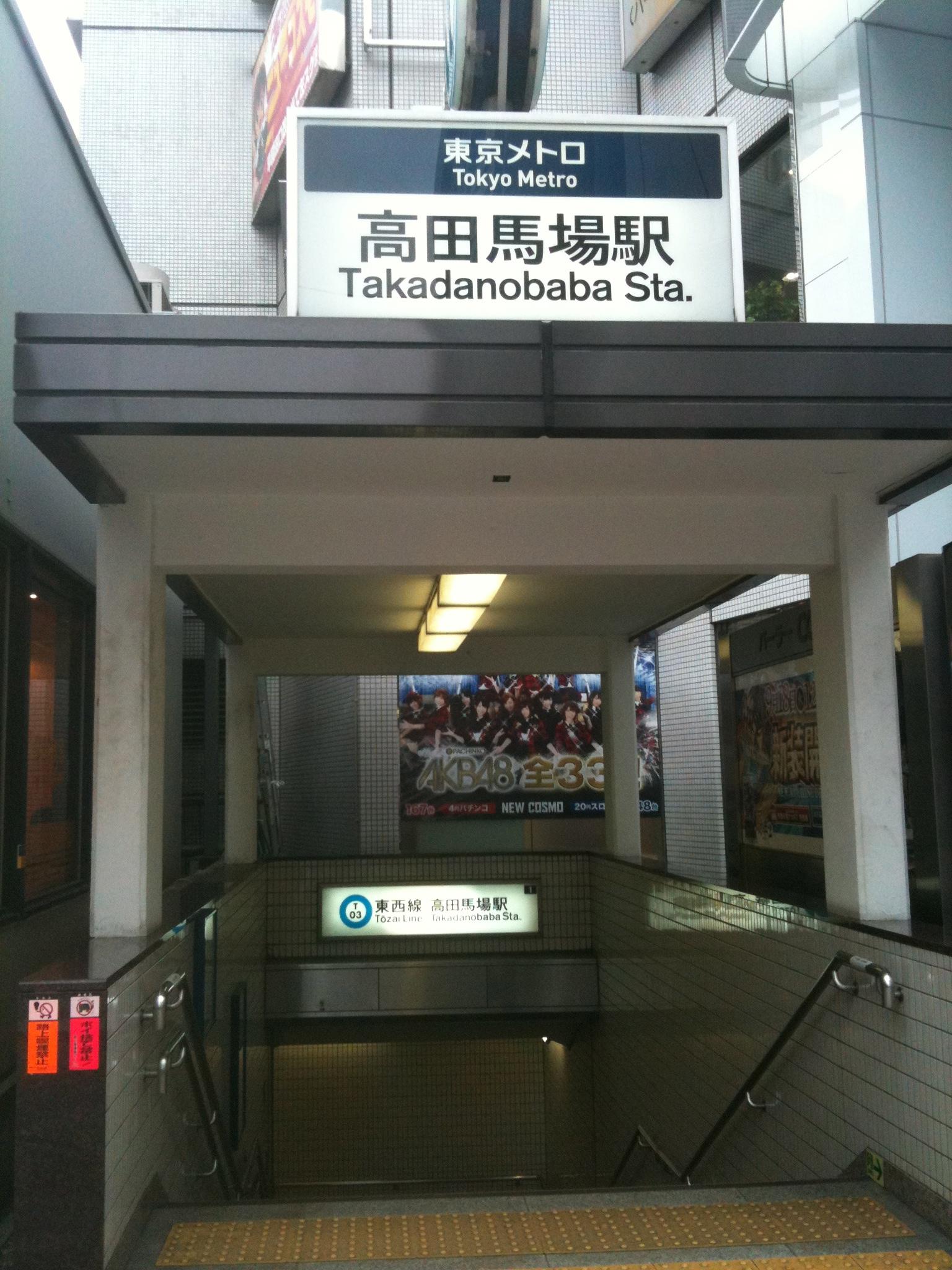 Estación de Takadanobaba