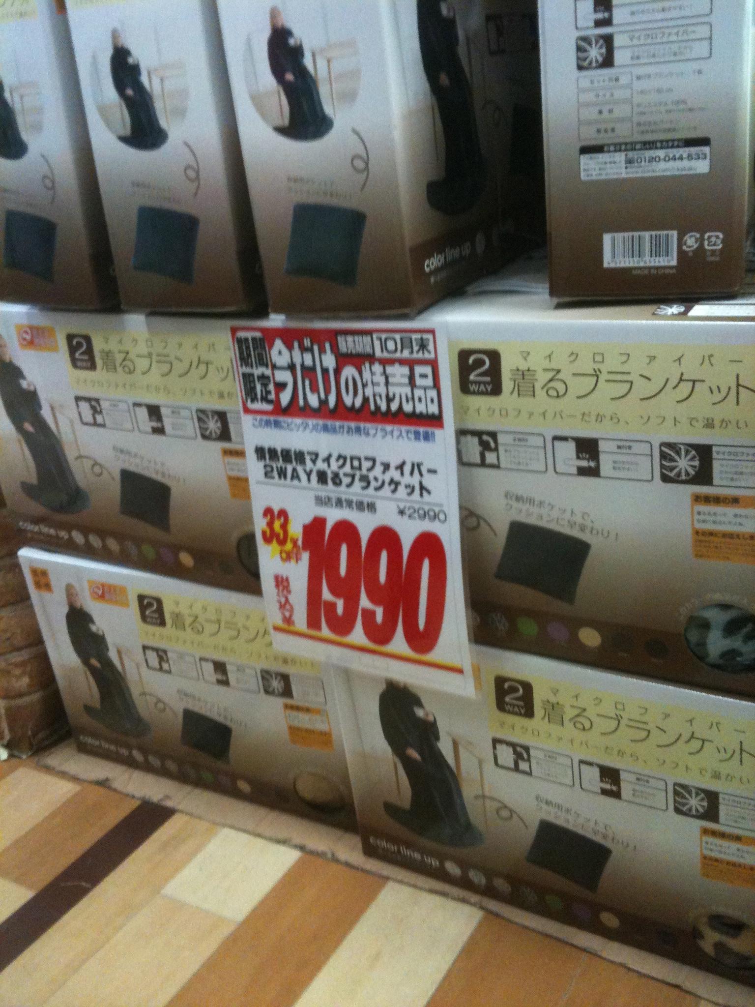 Batamanta japonesa