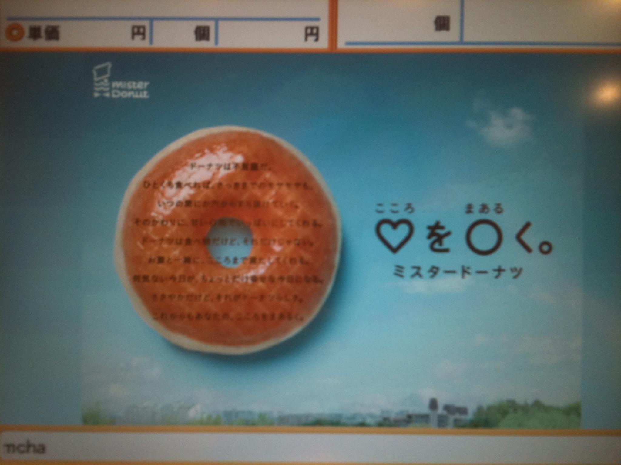 Logo Mister Donuts