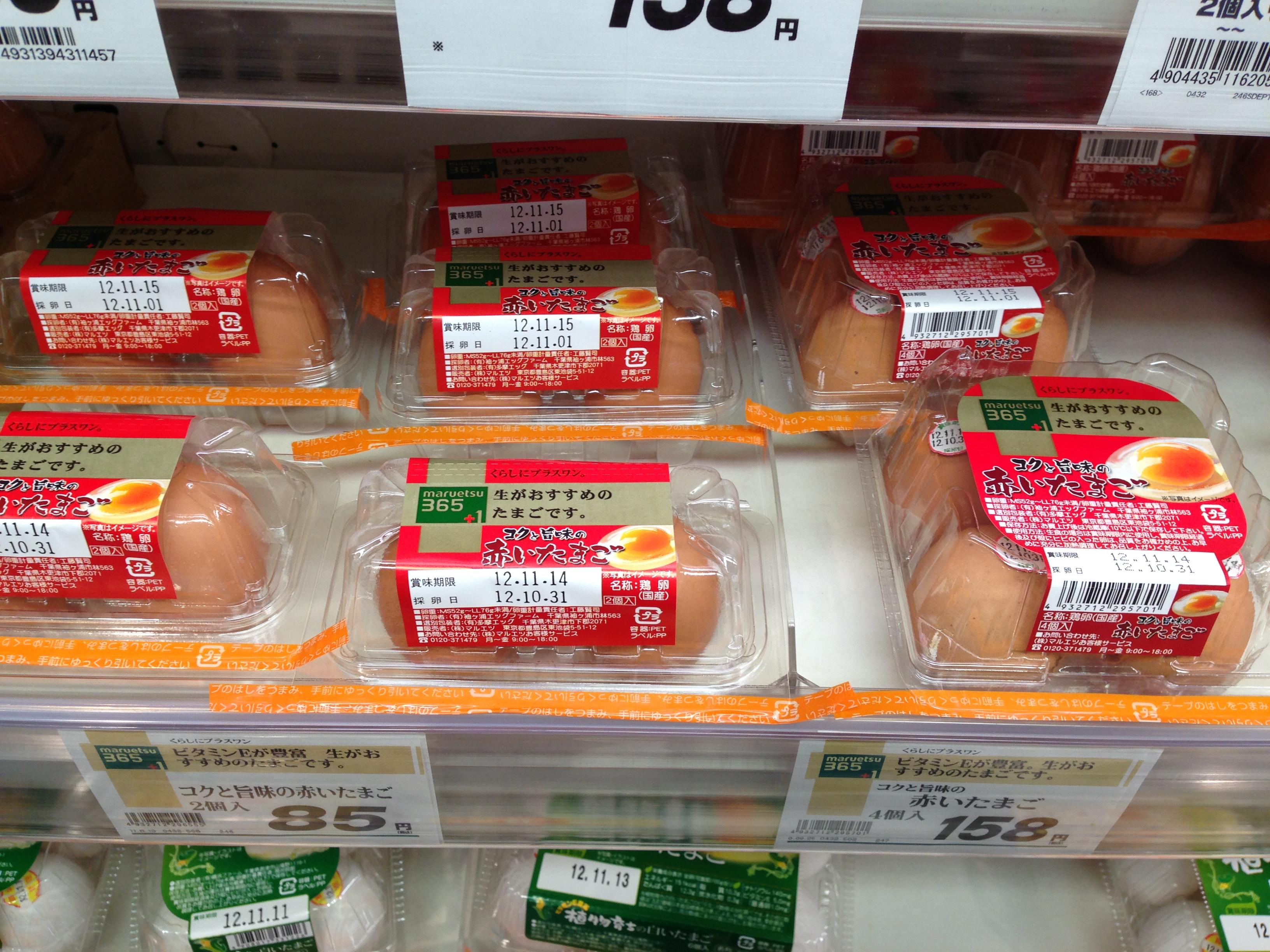Pack de 2 huevos en el supermercado
