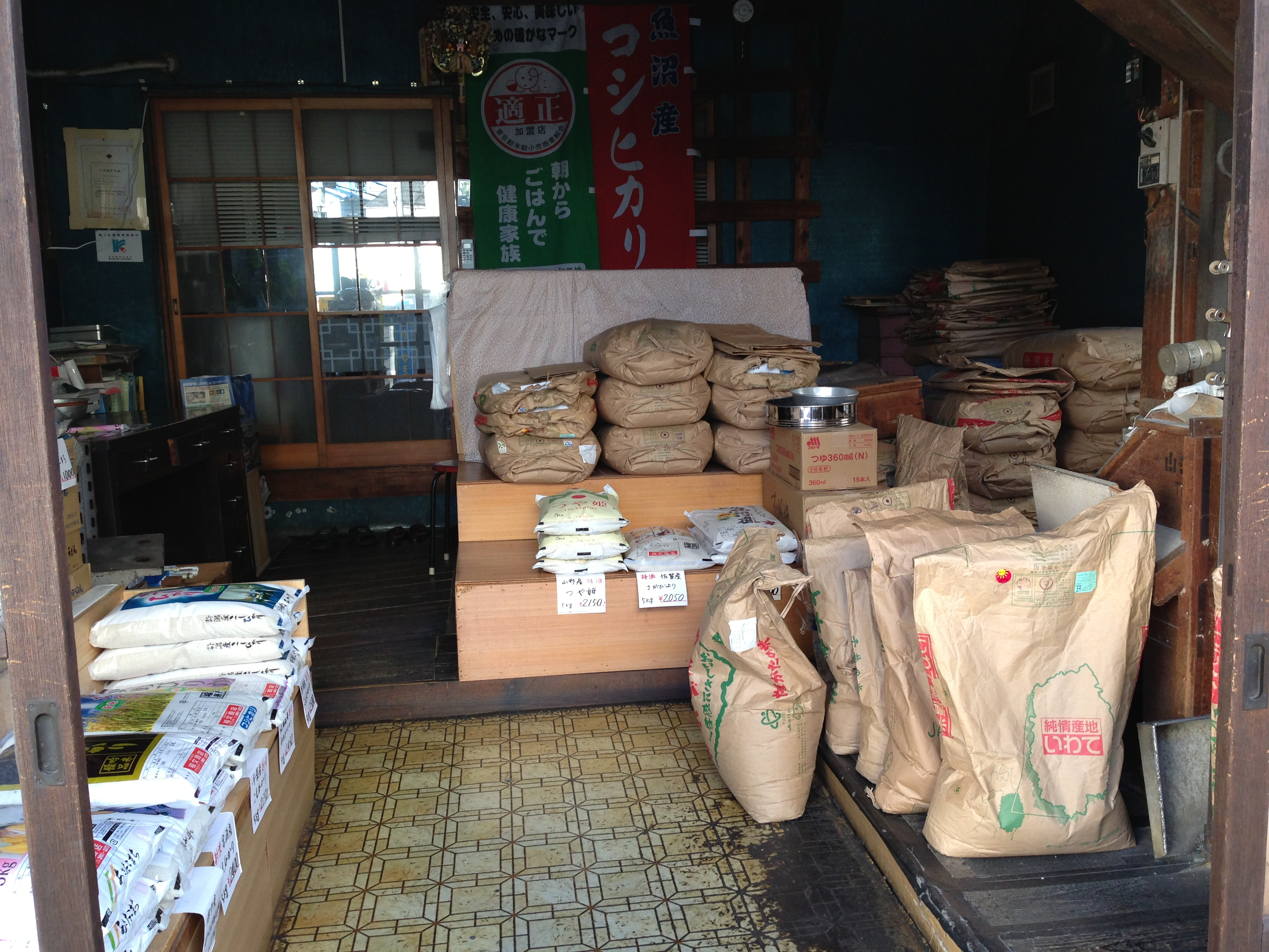 Tienda de arroz