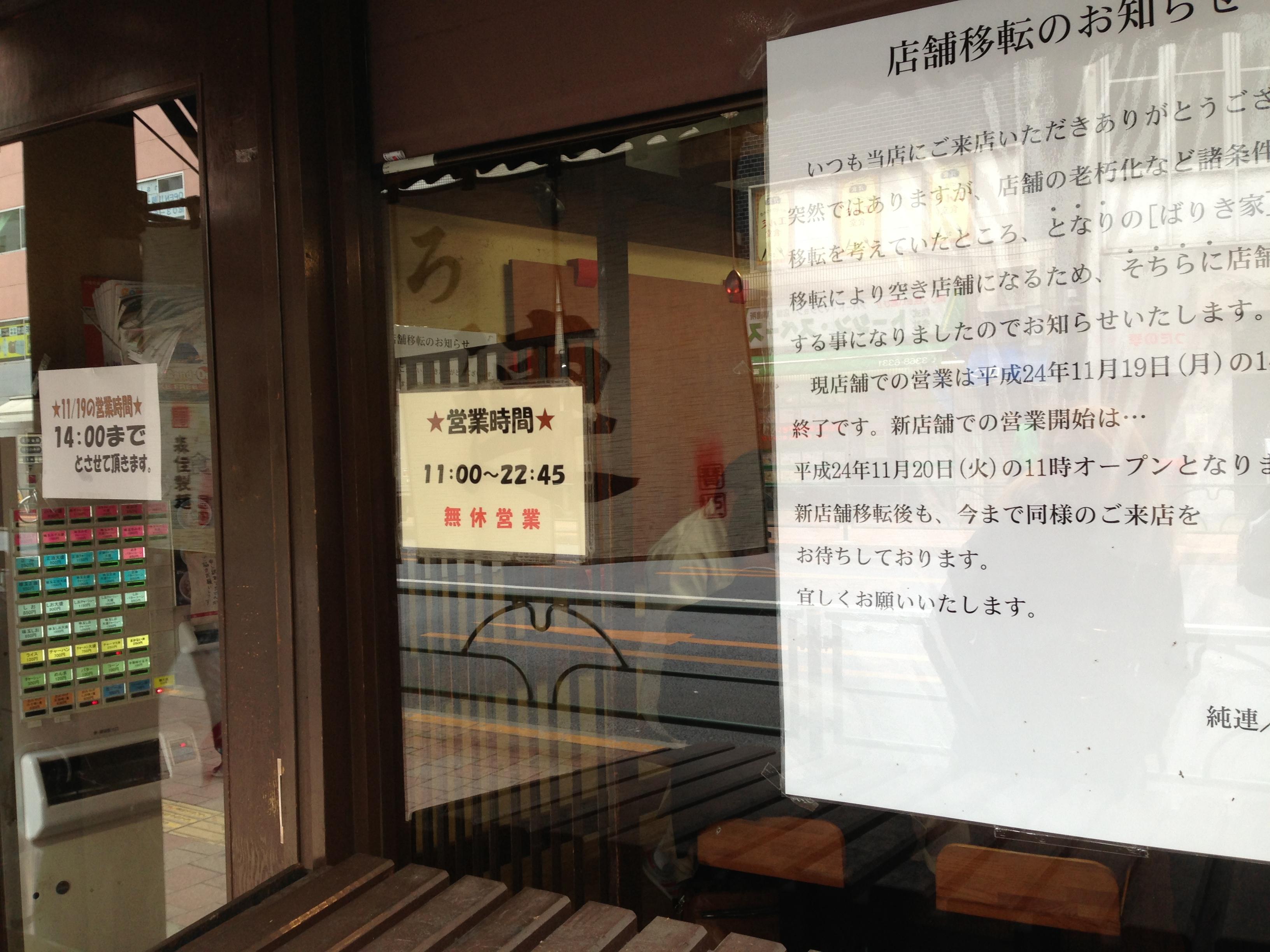 Cartel del restaurante que cierra