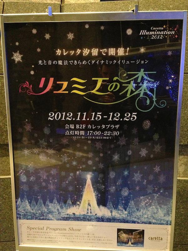 Cartel de las luces de Navidad en Shiodome Caretta