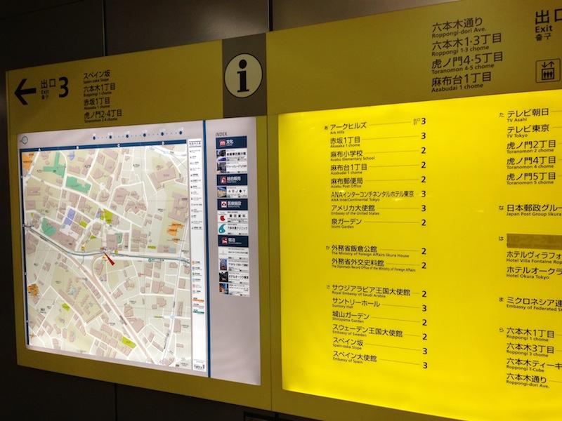 Información en la estación de Roppongi itchome