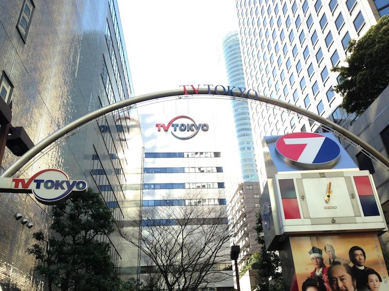 Entrada de TV Tokyo