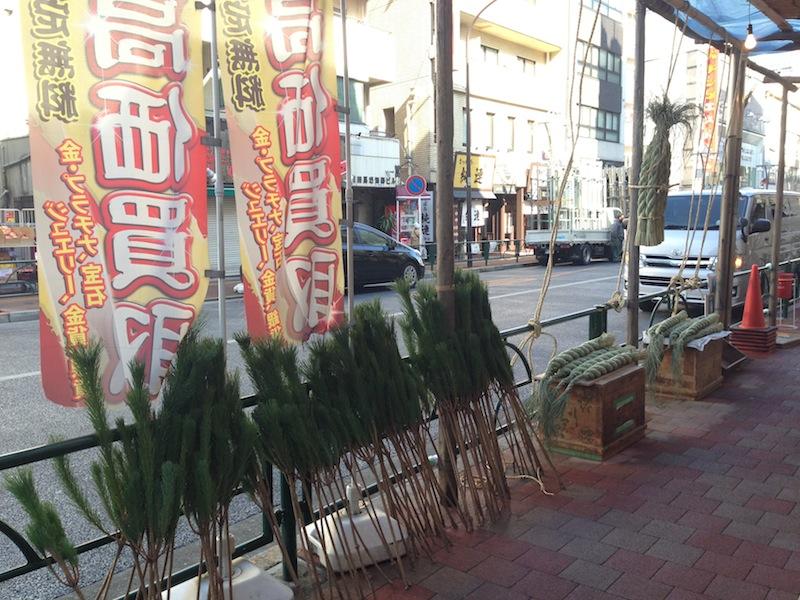 Tienda de Kadomatsu