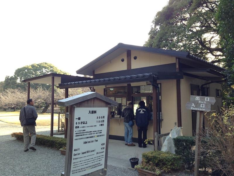 Entrada de los jardines de Hamarikyu