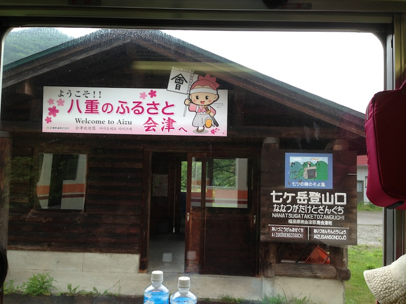 Welcome to Aizu