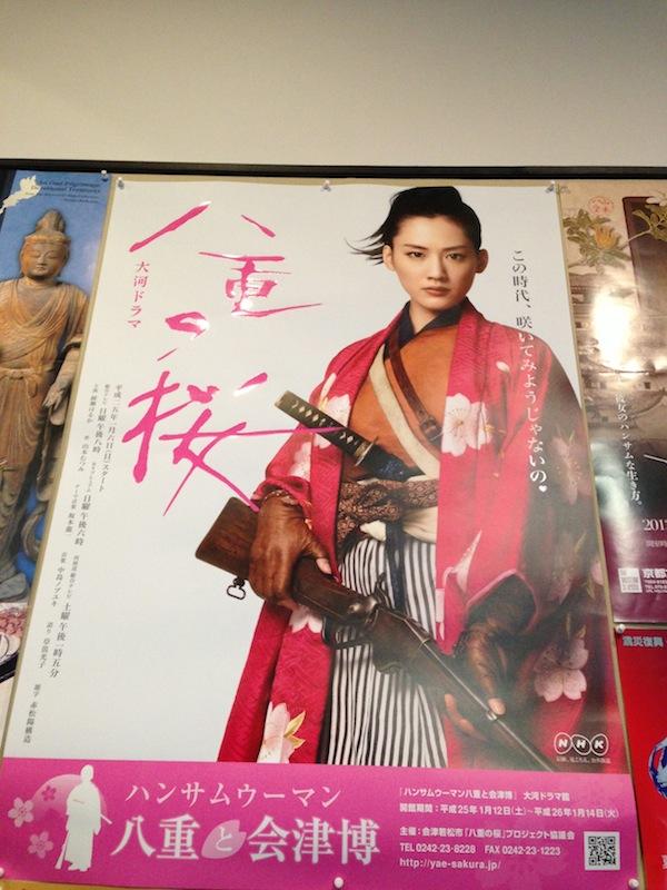 Serie de samurais