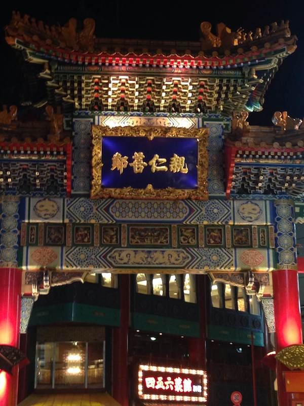 Entrada al barrio chino en Yokohama